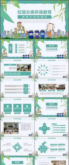 教育课件教育机构教师公开课说课PPT模板9