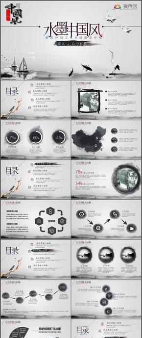 古典水墨中国风计划总结汇报通用PPT模板90