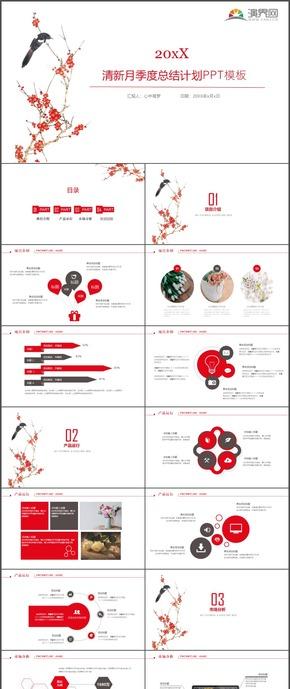 清新月季度总结计划商务报告PPT模板93