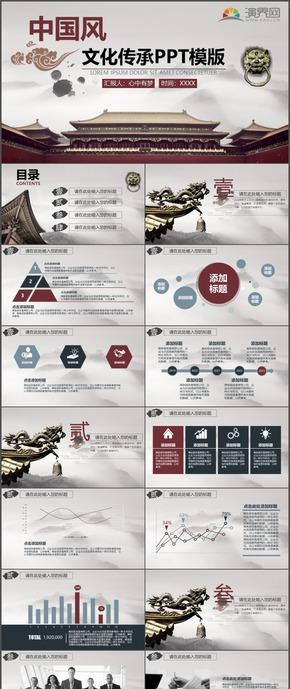 中國風文化傳承計劃總結匯報報告實用PPT模版75