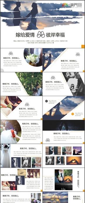 浪漫情侣爱情婚礼婚庆婚宴节日庆典PPT模板12