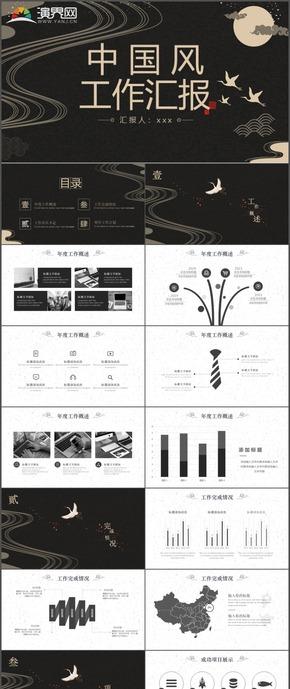 黑白中國風工作計劃總結匯報報告PPT模板58