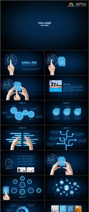 深蓝商务合作计划总结汇报科技PPT模板15