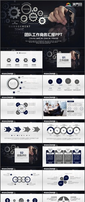 团队工作商务汇报计划总结指标时尚PPT模板50