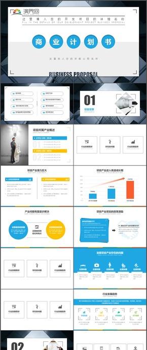 60页商业计划书工作计划总结汇报PPT模板85