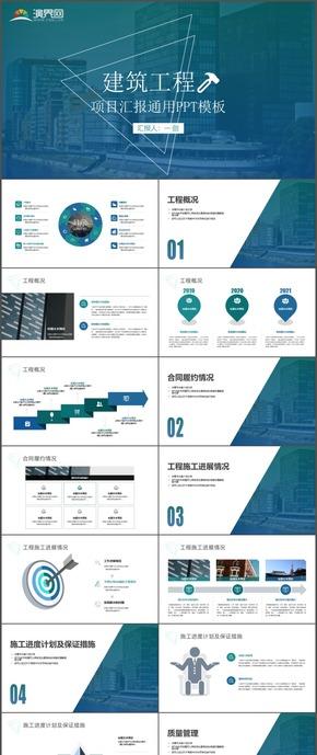 建筑工程项目施工计划总结汇报通用PPT模板69