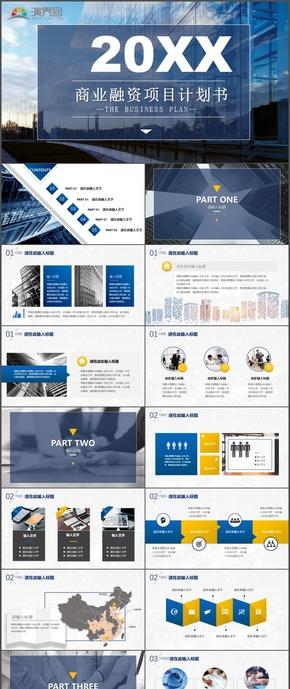 蓝色商业融资项目计划书计划总结汇报PPT模板95