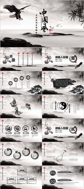 中国风古典品牌策划模板