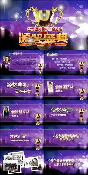 紫色公司年会颁奖典礼PPT模板