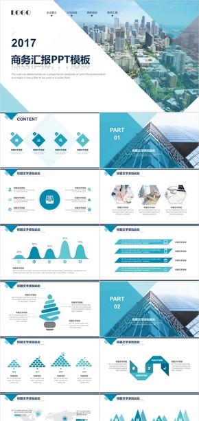 藍色大氣雜志風商務匯報PPT模板