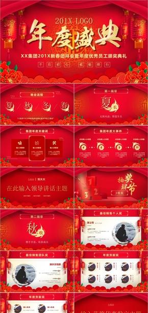 喜庆中国红公司年会颁奖盛典欢PPT模板
