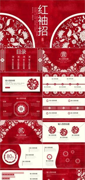印染红复古怀旧喜庆中国风年会汇报通用PPT模板