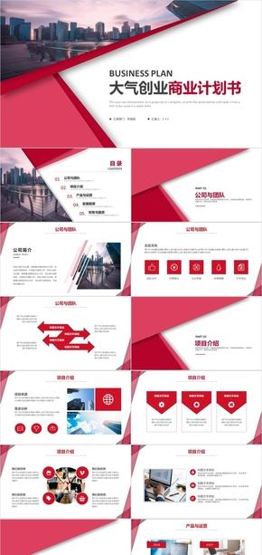 红色大气公司项目介绍商业计划书ppt模板