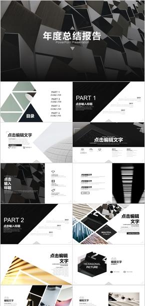 简约商务年度季度总结会议模板黑白冷色调PPT模板