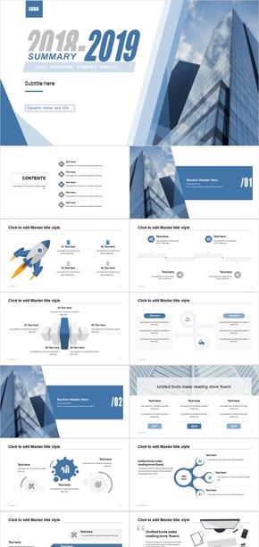 蓝色扁平商务风年终总结新年计划ppt模板
