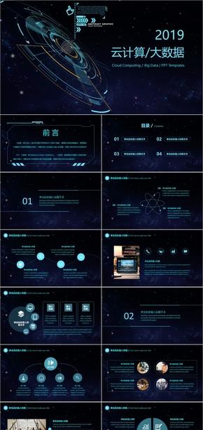 蓝黑大数据云计算互联网科技主题ppt模板