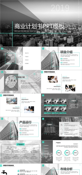 灰色大气时尚商业计划书PPT模板