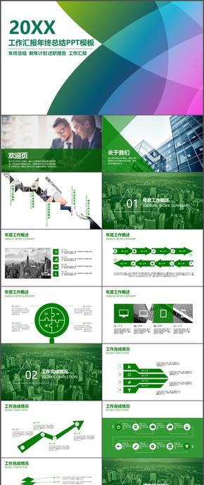 绿色述职报告工作汇报年终总结PPT模板41