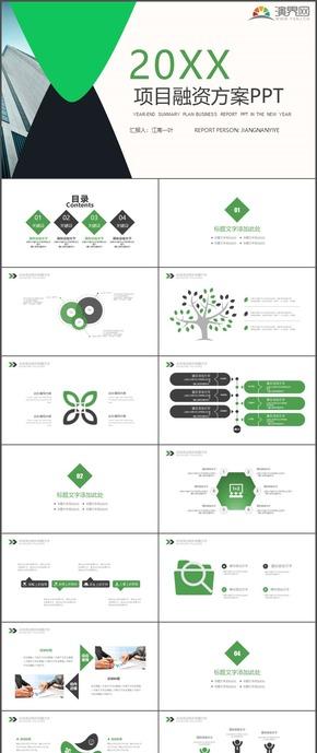 绿色商务项目融资方案市场分析PPT模板105