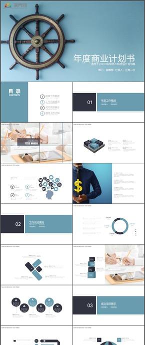 公司介绍项目简介创业计划书年度总结PPT模板127