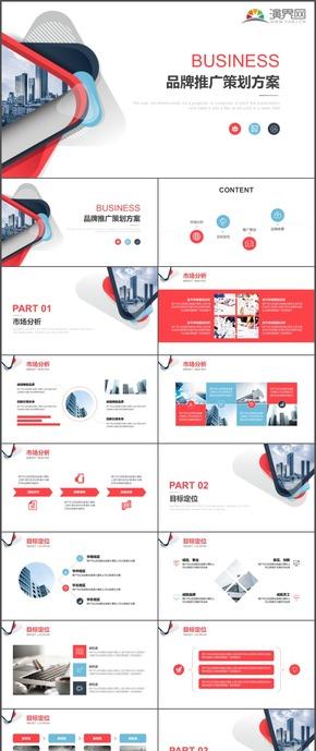 品牌推广策划方案市场分析时尚动态PPT模板91