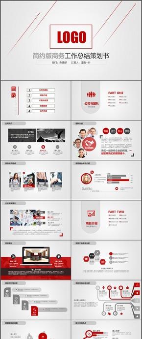 红色简约版商务工作总结策划书ppt模板46