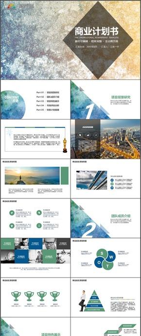 水彩公司企业商业计划书时尚动态PPT模板132
