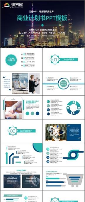 商業計劃書報告總結計劃匯報時尚PPT模板130