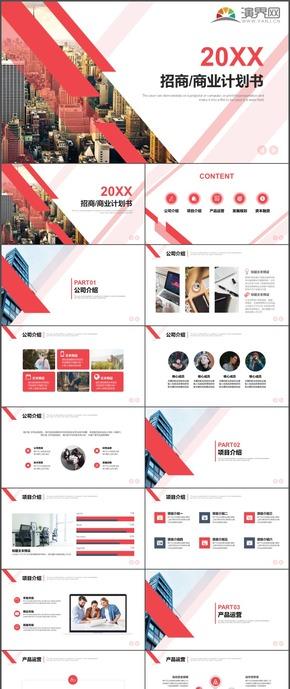 招商商业计划书计划总结汇报时尚动态PPT模板87