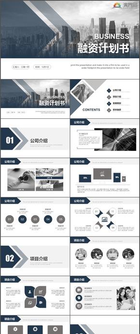 商业融资计划书项目公司企业简介PPT模板118
