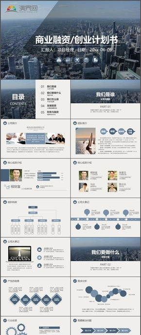 创业融资创业计划书项目管理PPT模板9