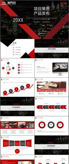 商务项目策划产品发布时尚动态实用PPT模板133