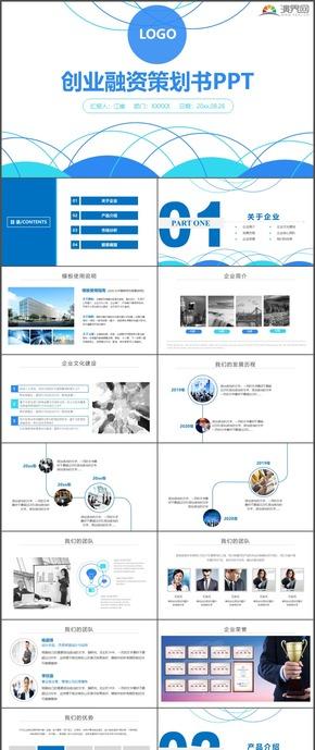 創業融資策劃書時尚動態圓形科技PPT模板23