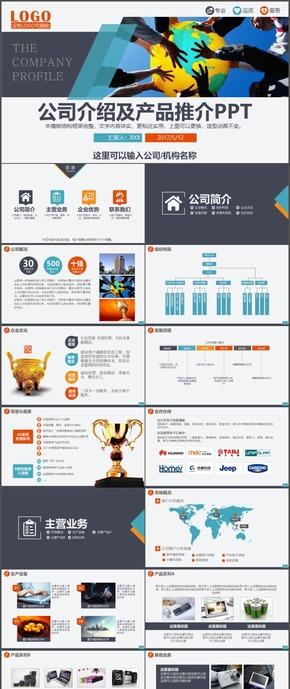 公司介绍产品推介企业宣传ppt模板20
