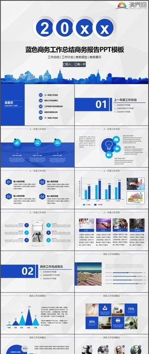 蓝色商务工作计划总结商务报告PPT模板36