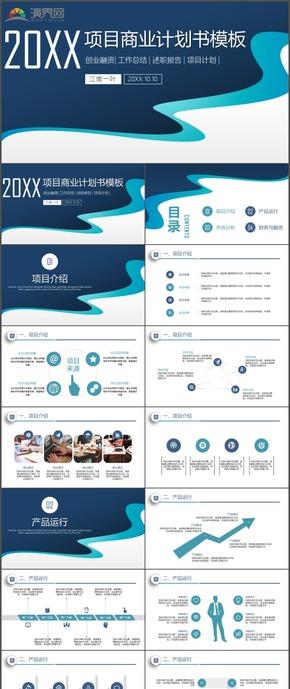 创业融资工作总结述职报告项目计划PPT模板113
