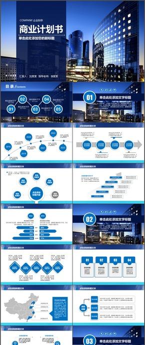 蓝色商务商业融资计划书营销策划ppt模板47
