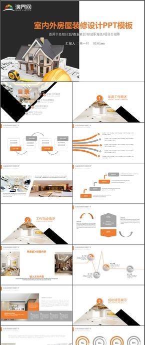 室内外房屋装修设计述职报告项目介绍PPT模板142