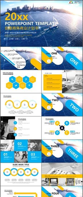 創意商業規劃商務商業計劃書PPT模板28