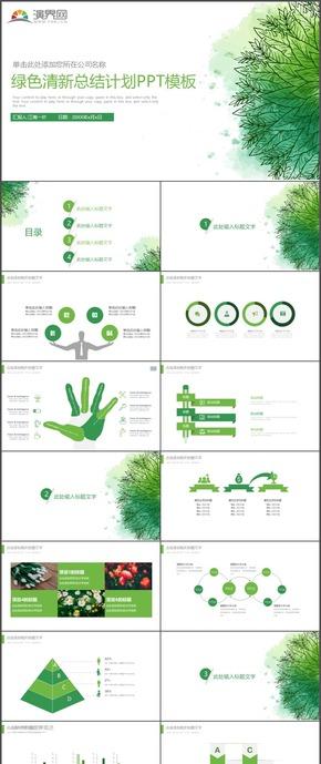 绿色清新树叶总结计划汇报报告实用PPT模板147