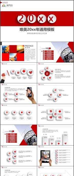 红色精选框架完整总结计划汇报PPT模板15