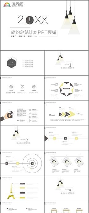 簡約商務總結計劃匯報時尚動態PPT模板123