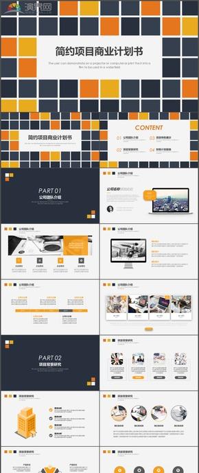 简约项目商业计划书时尚动态PPT模板96