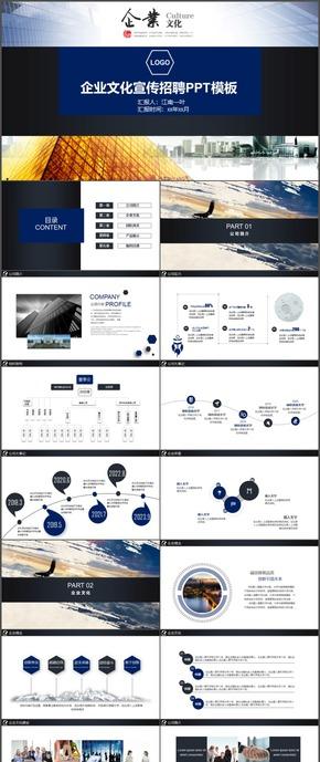 蓝色企业文化宣传招聘PPT模板24