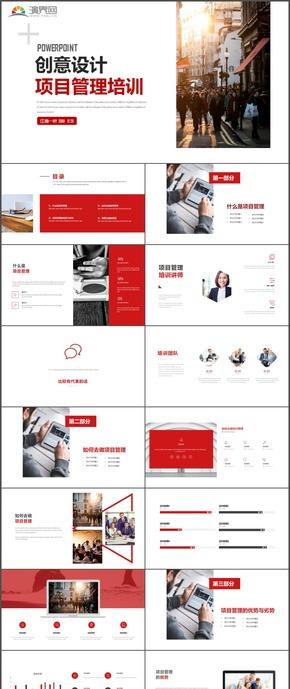 创意设计项目管理培训计划总结汇报PPT模板114