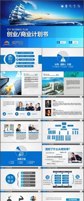 商业创业计划书策划计划总结汇报PPT模板40
