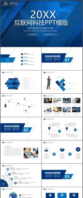 蓝色商务互联网科技事时尚动态通用PPT模版90
