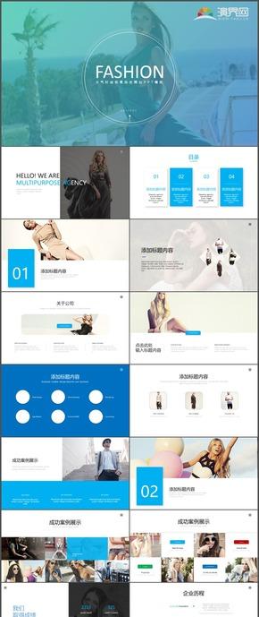 時尚商務商業公司計劃總結匯報PPT模板150