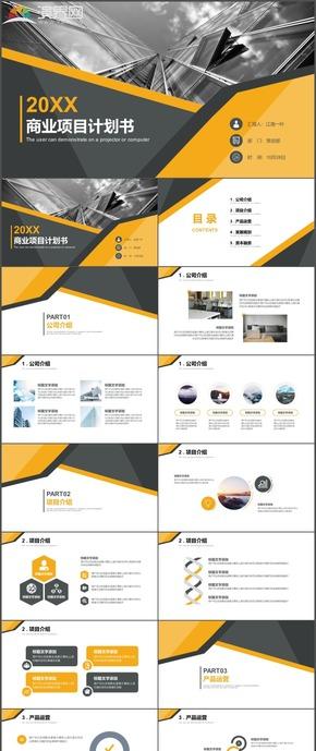 商务商业项目计划书公司产品运营PPT模板122