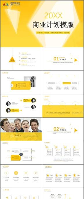 總結匯報計劃報告商業計劃動態模板PPT模板116